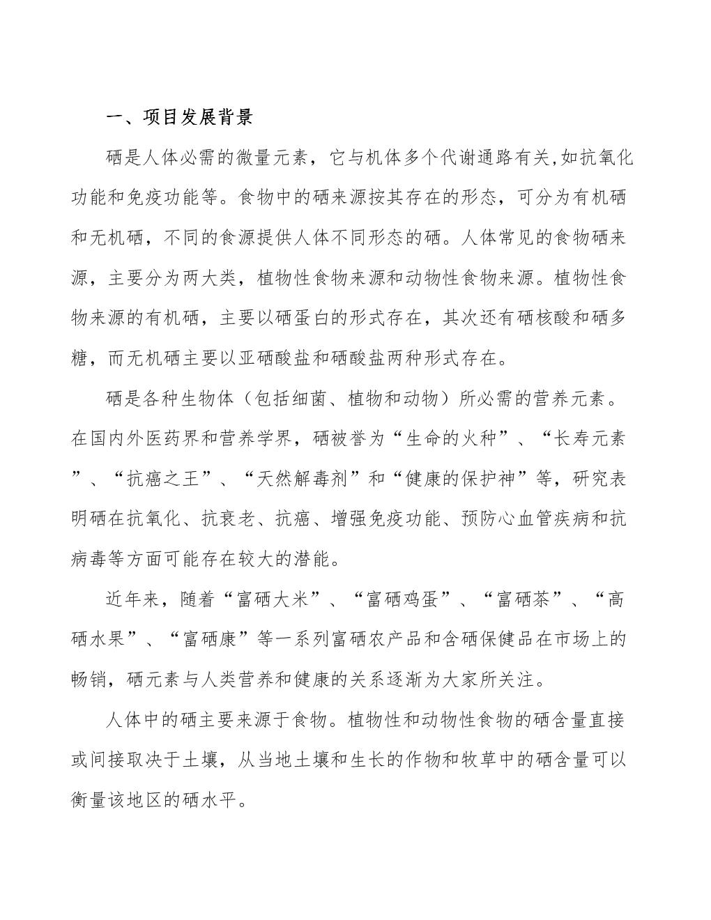 中山富硒食品深加工项目财务分析报告.docx
