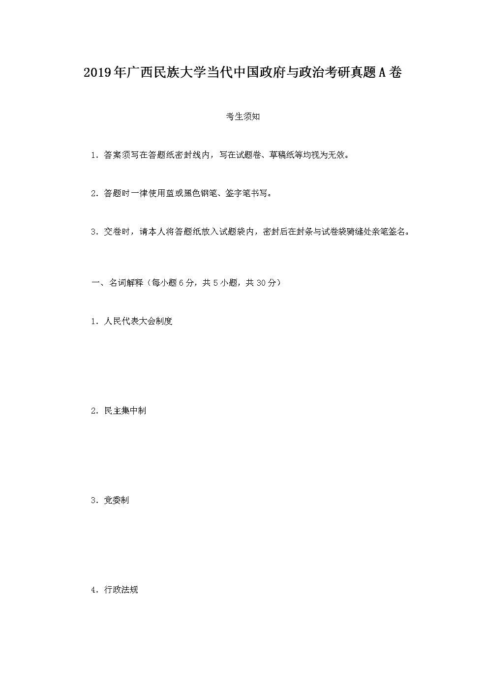 2019年广西民族大学当代中国政府与政治考研真题A卷.doc