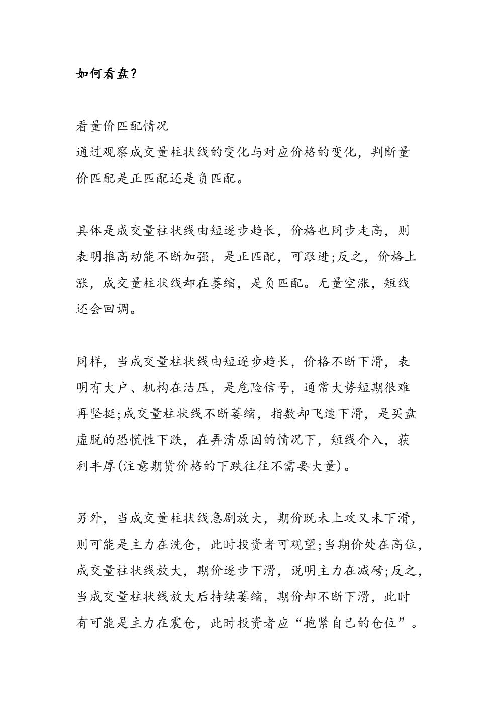 操盘实用技巧.doc