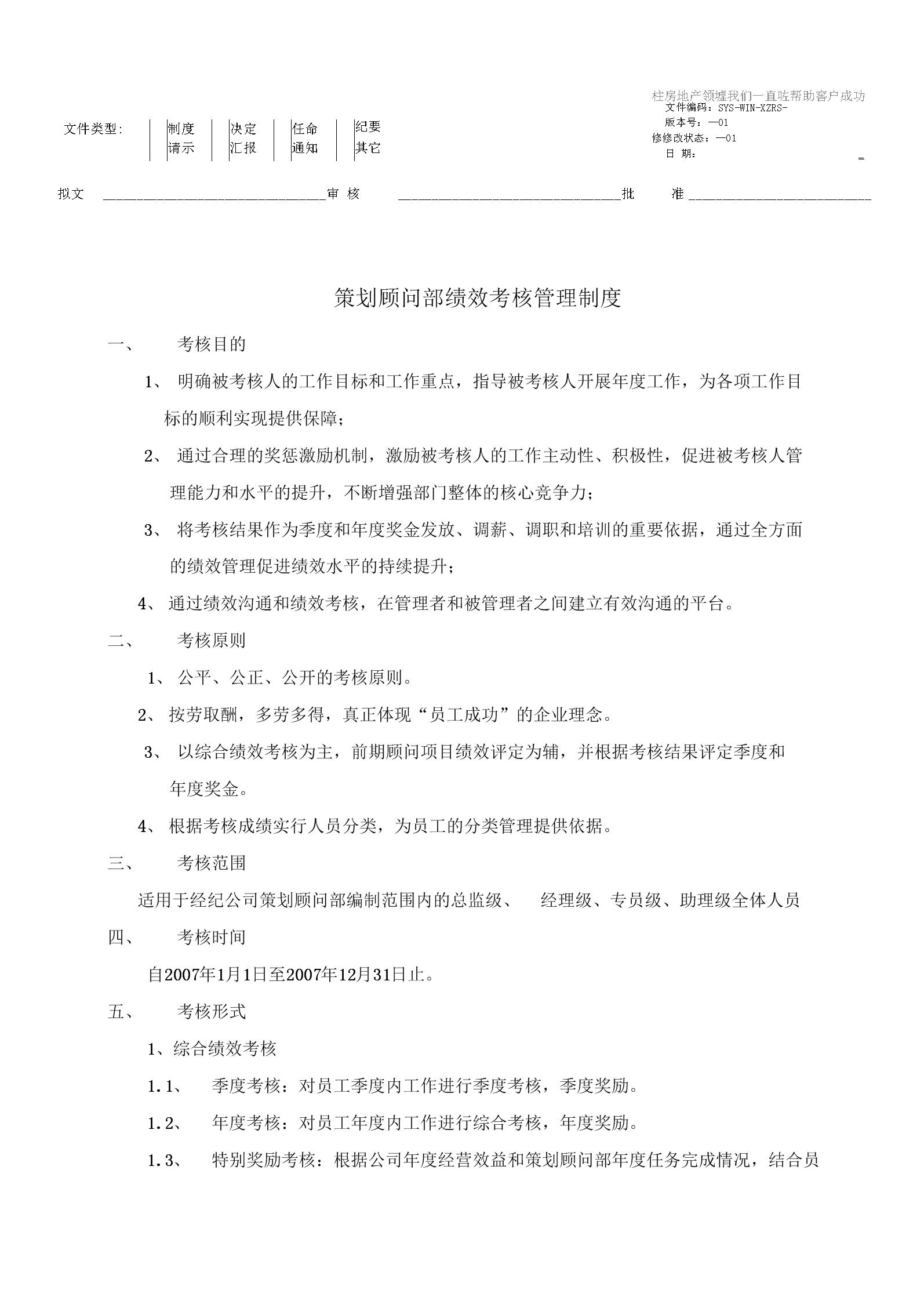 思源策划顾问部-策划顾问部绩效考核管理制度.docx