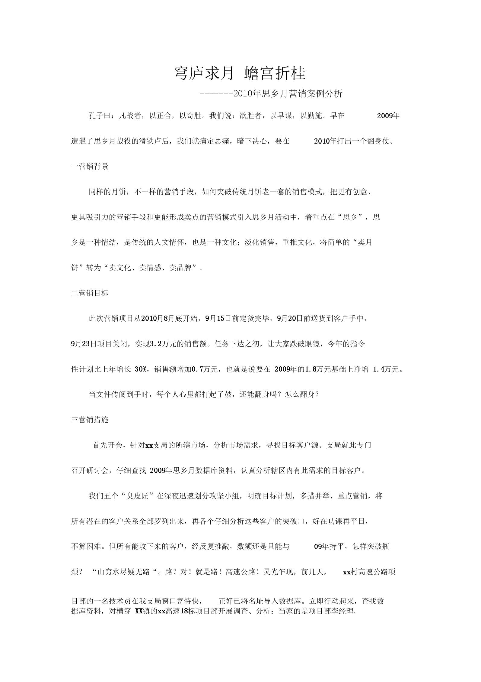 思乡月营销总结.docx
