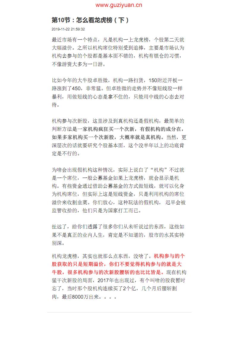 炒股达人讲座_11.23 第10节:怎么看龙虎榜(下).pdf
