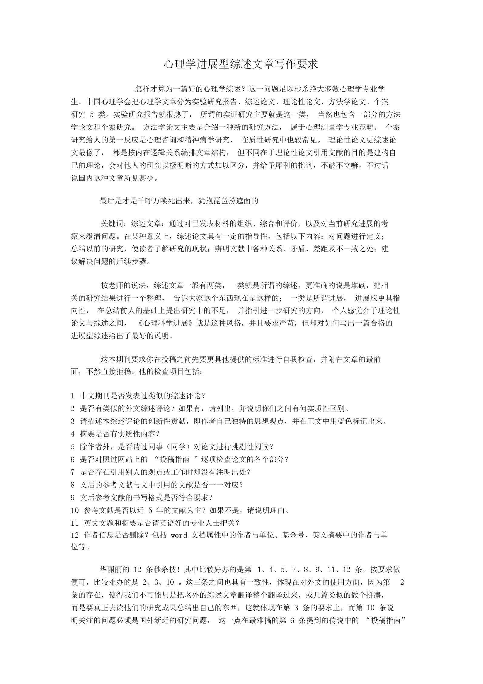 心理学进展型综述文章写作要求.docx