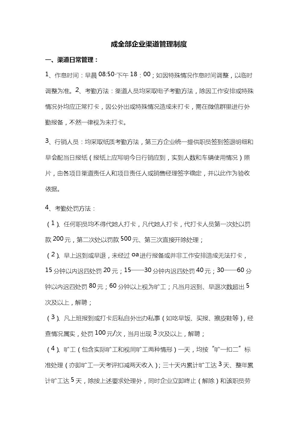 渠道管理新规制度修订.docx