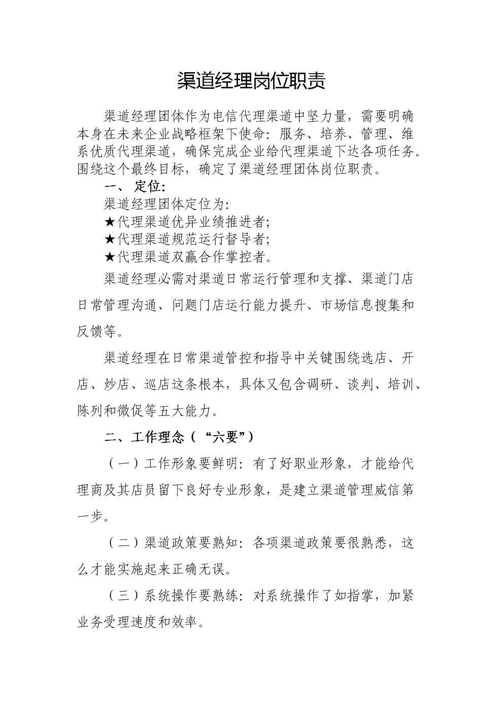 渠道经理岗位职能职责.docx