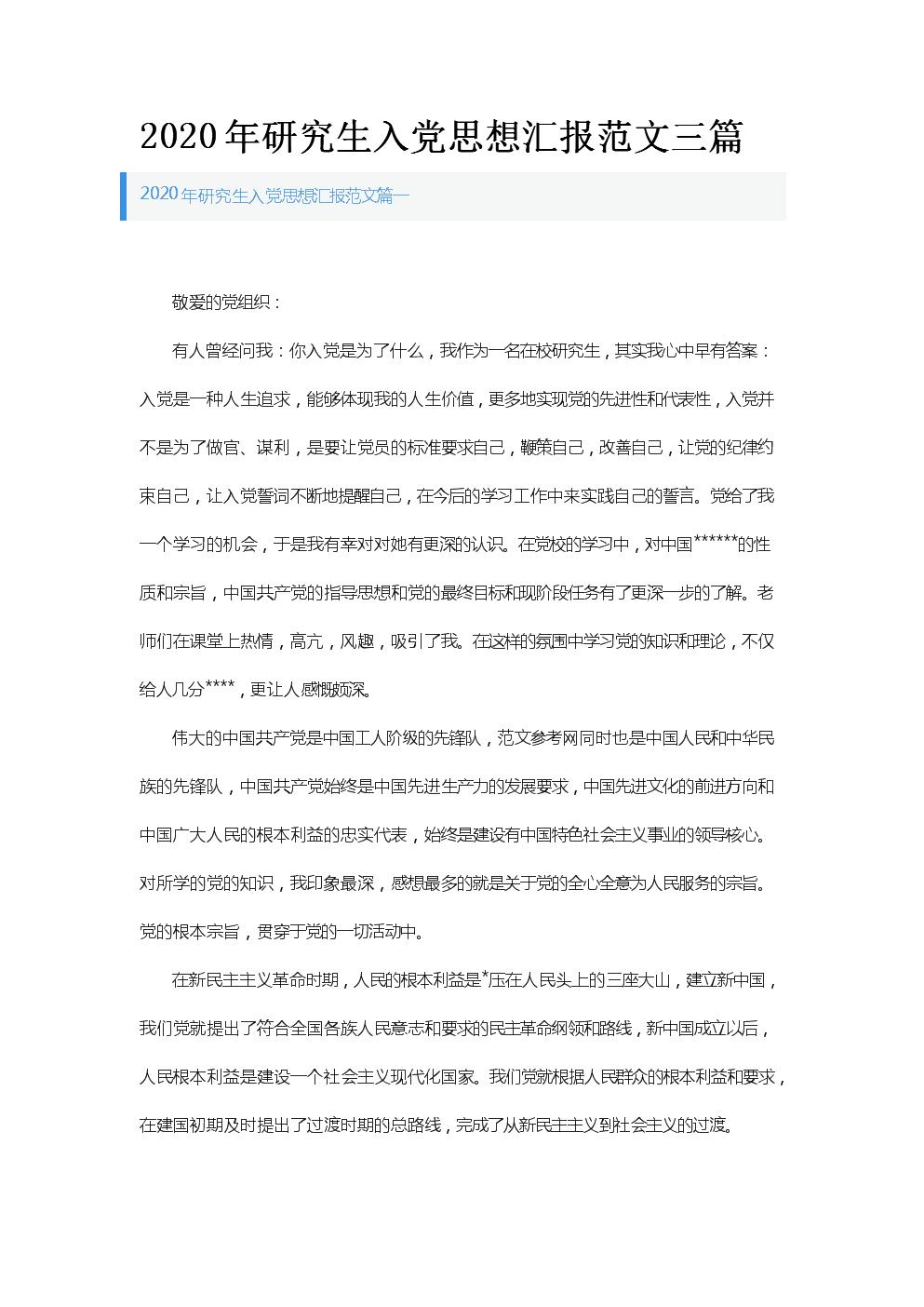 2020年研究生入党思想汇报范文三篇最新.doc