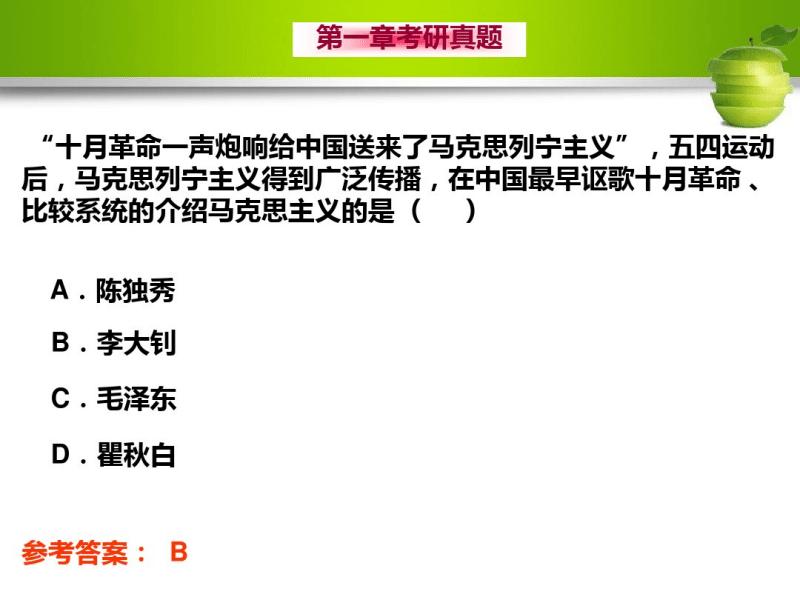 历年考研毛概真题.pdf