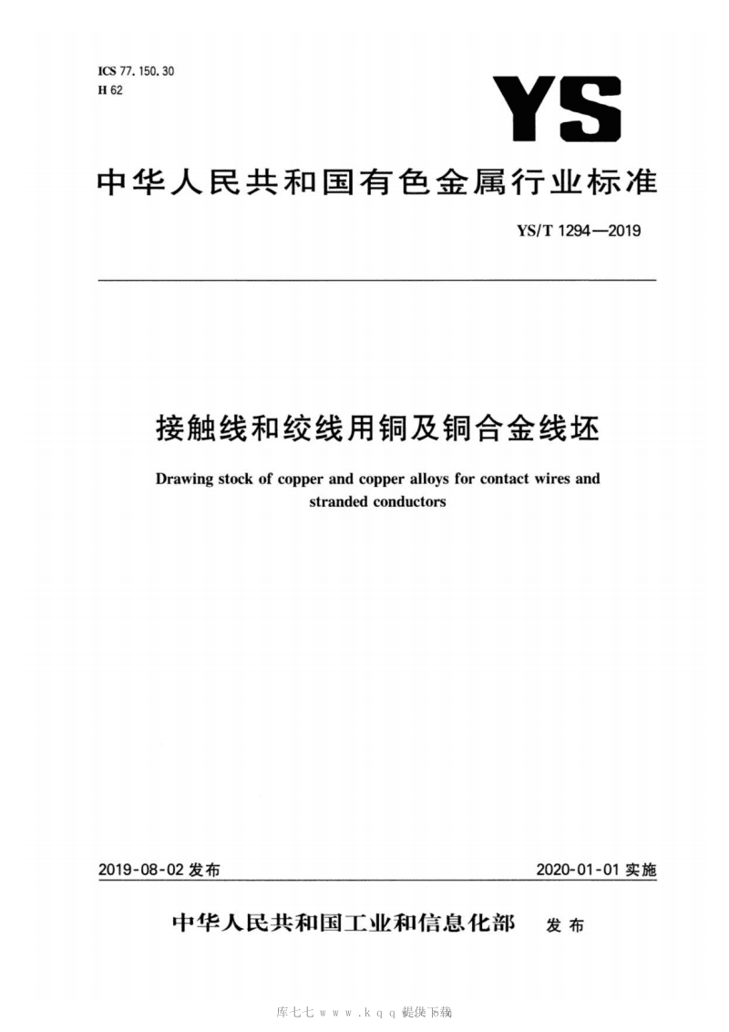 YS∕T 1294-2019接触线和绞线用铜及铜合金线坯.pdf