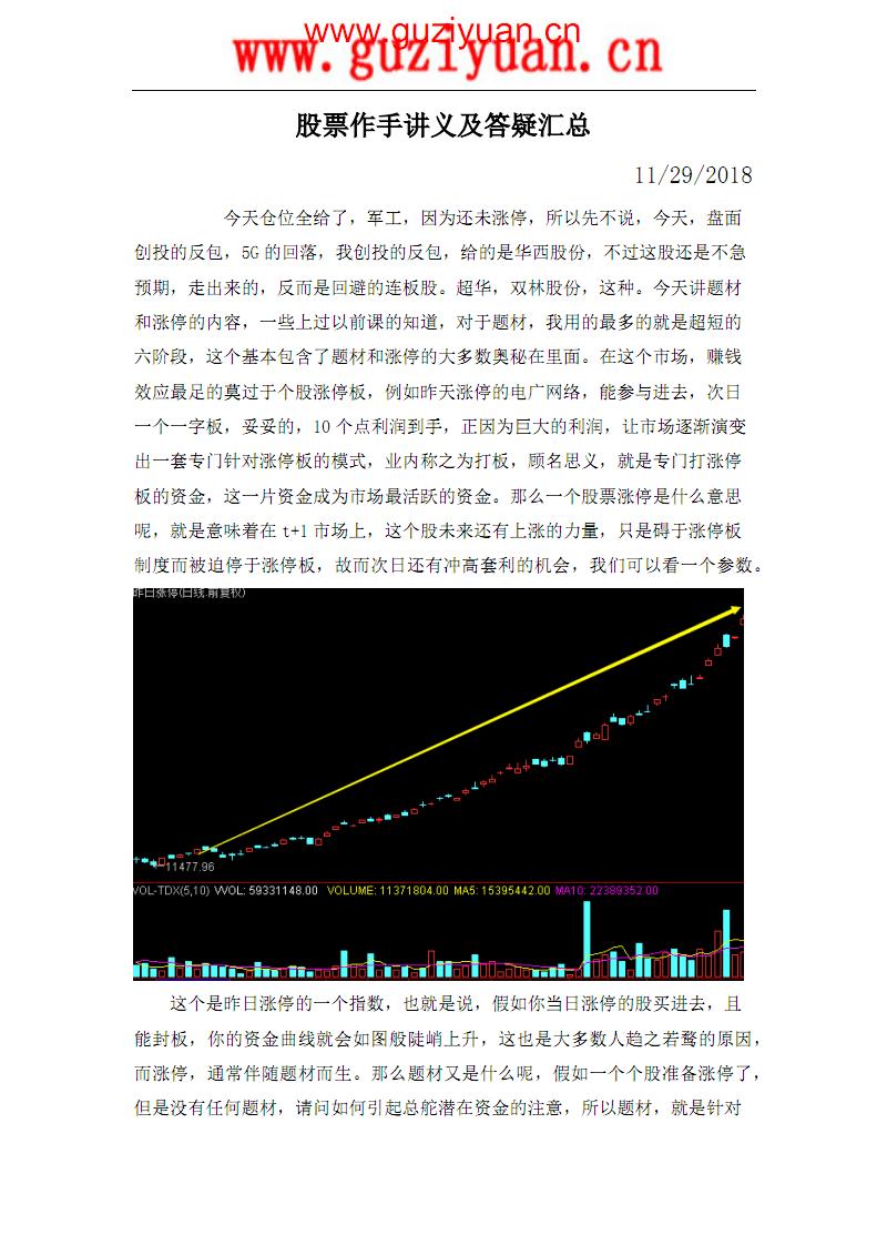 炒股达人讲座_【凡倍无名】股票作手讲义及答疑汇总2018.11.29.pdf