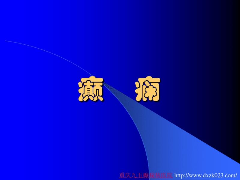 癫痫课件欣赏-重庆九五癫痫病医院PPT.pdf