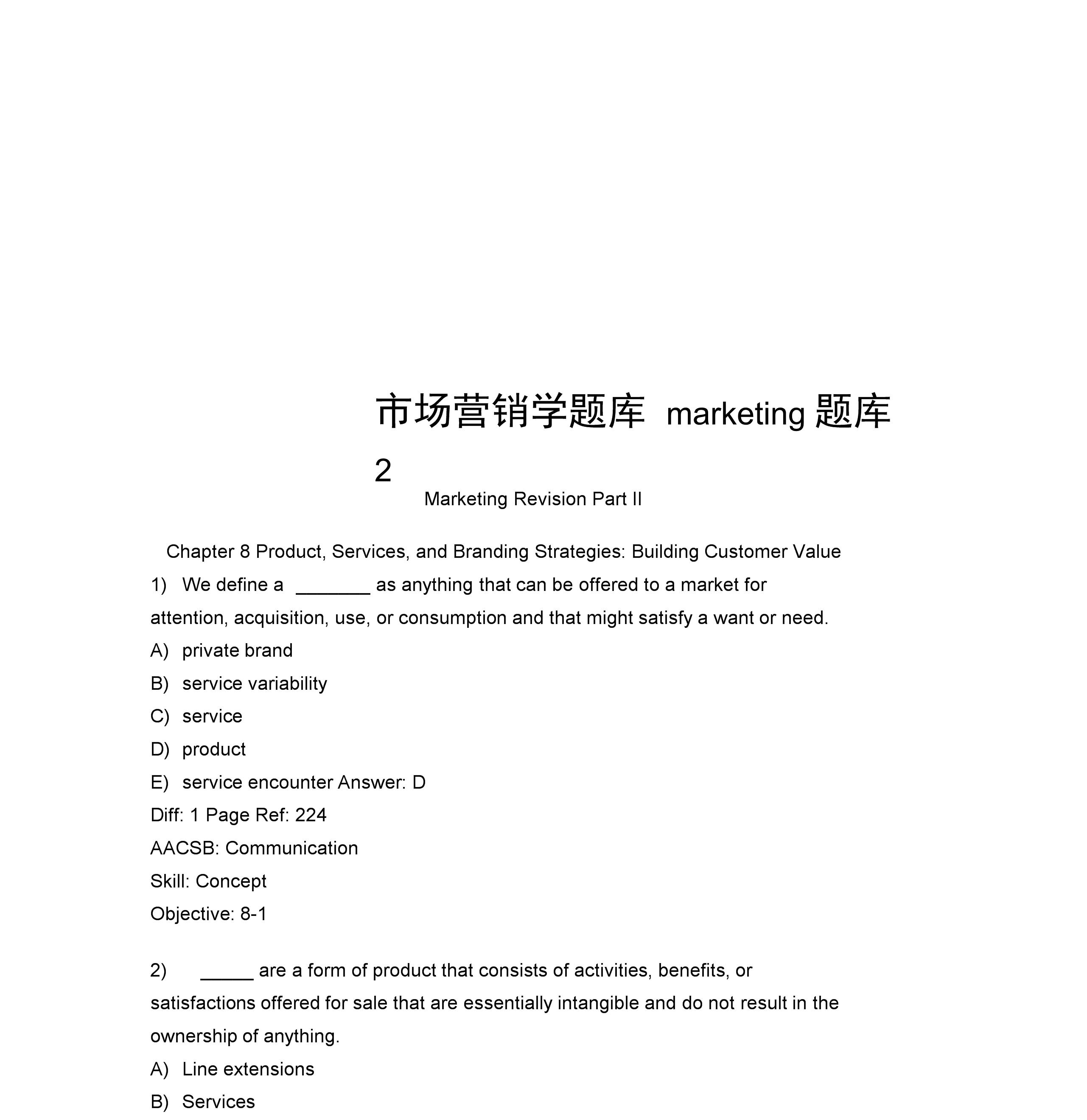 最新市场营销学题库marketing题库2.docx