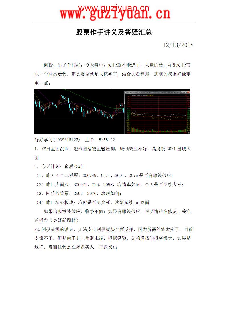 炒股达人讲座_【凡倍无名】股票作手讲义及答疑汇总2018.12.13.pdf