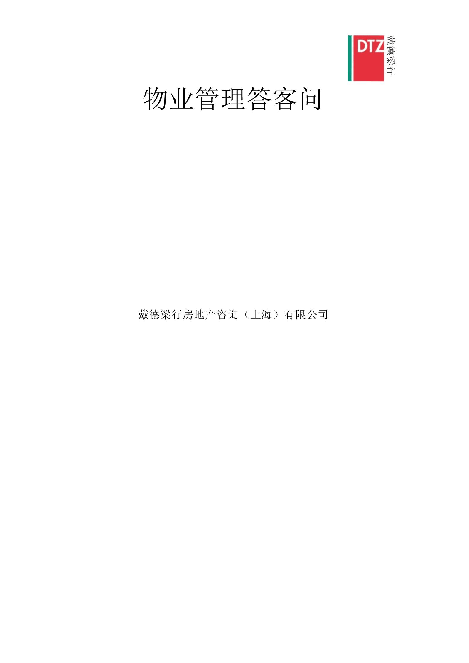 戴德梁行答客问-物业管理.docx