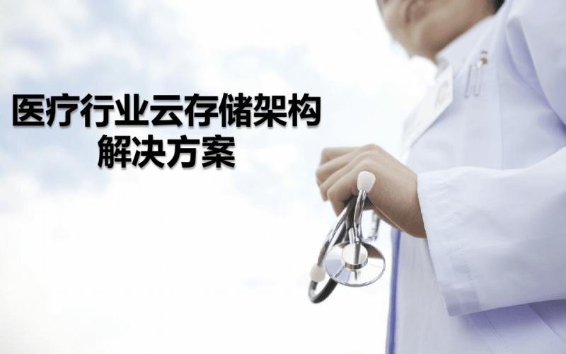 医疗行业云存储架构解决方案.pdf