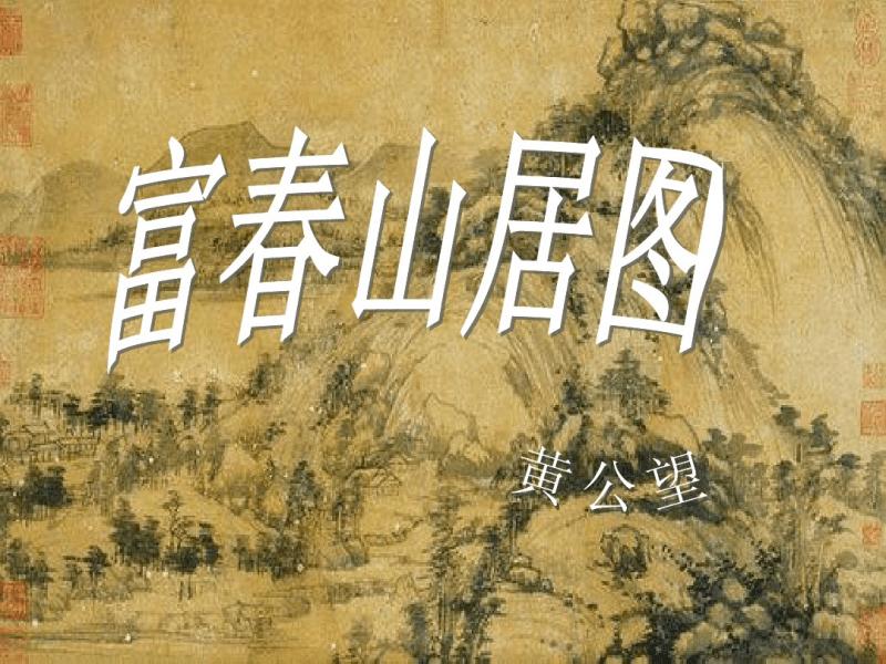 富春山居图欣赏.pdf