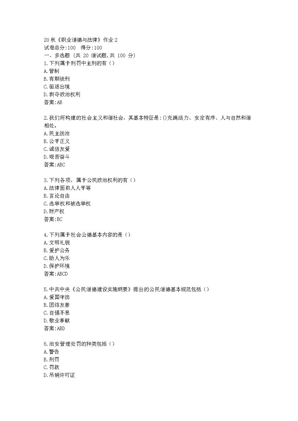 北语20秋《职业道德与法律》作业2【标准答案】.docx