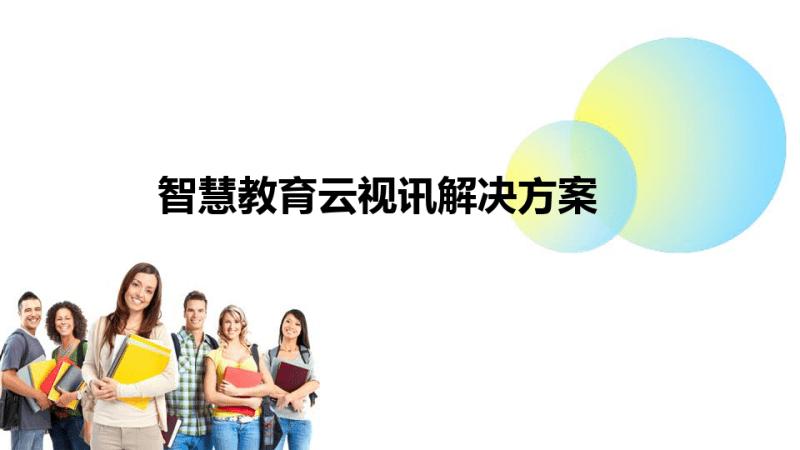 智慧教育云视讯解决方案.pdf
