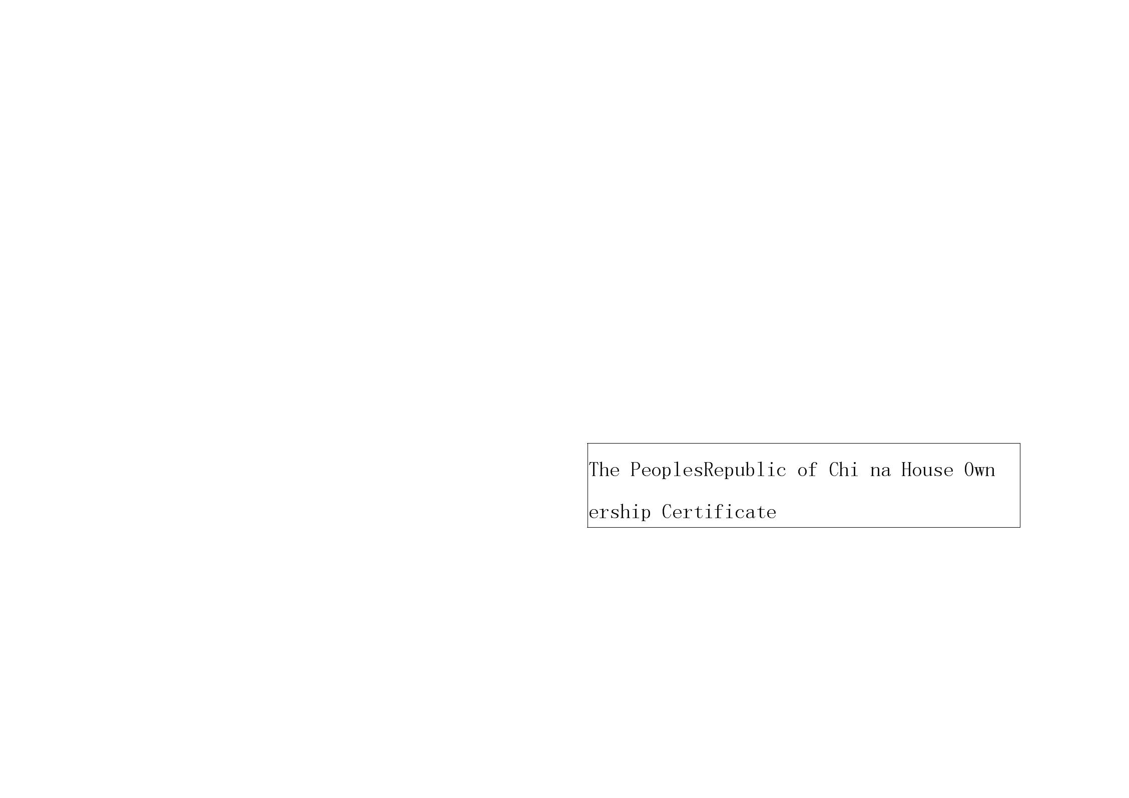 房屋所有权证翻译.docx