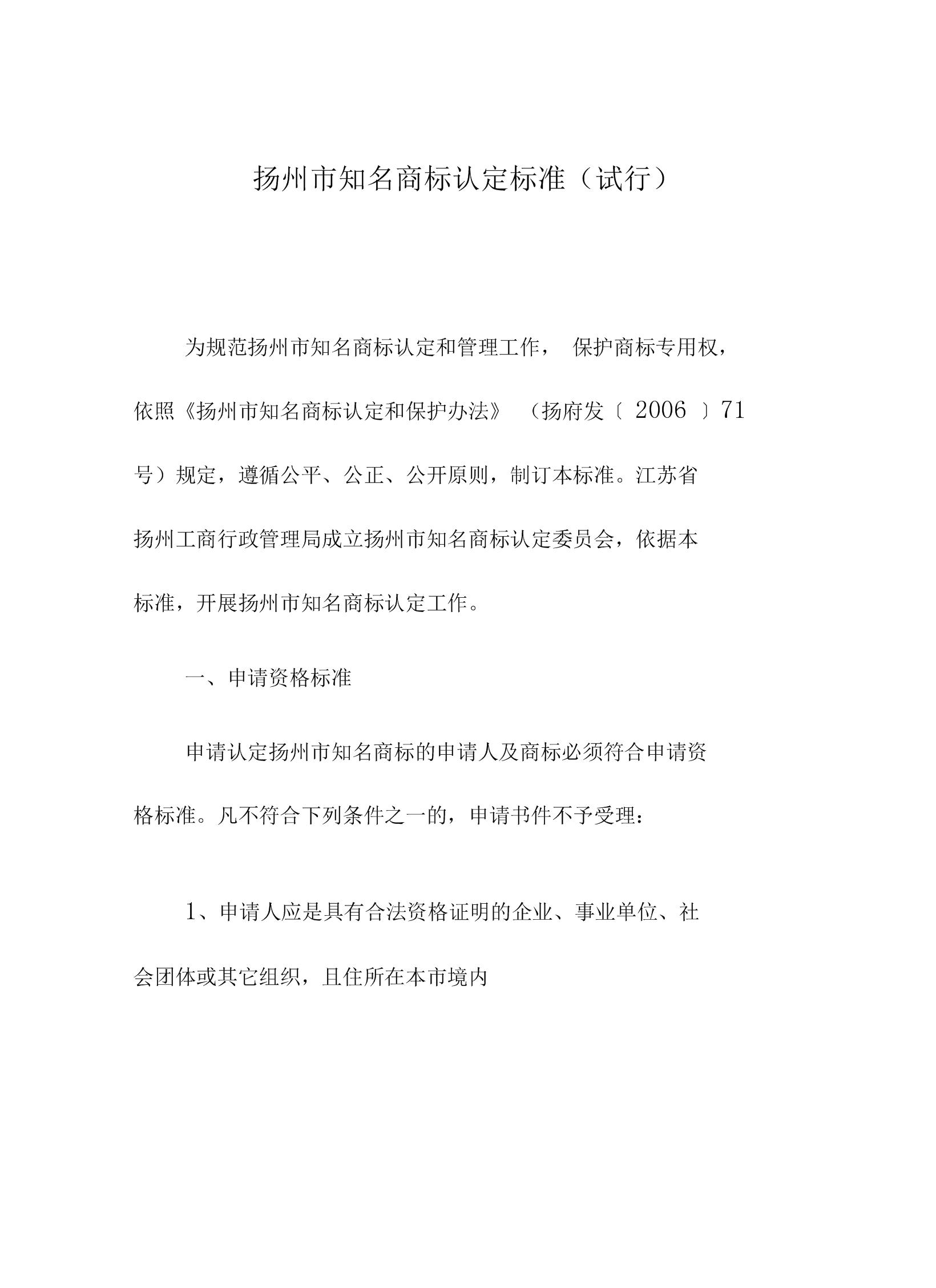 扬州市知名商标认定标准.docx