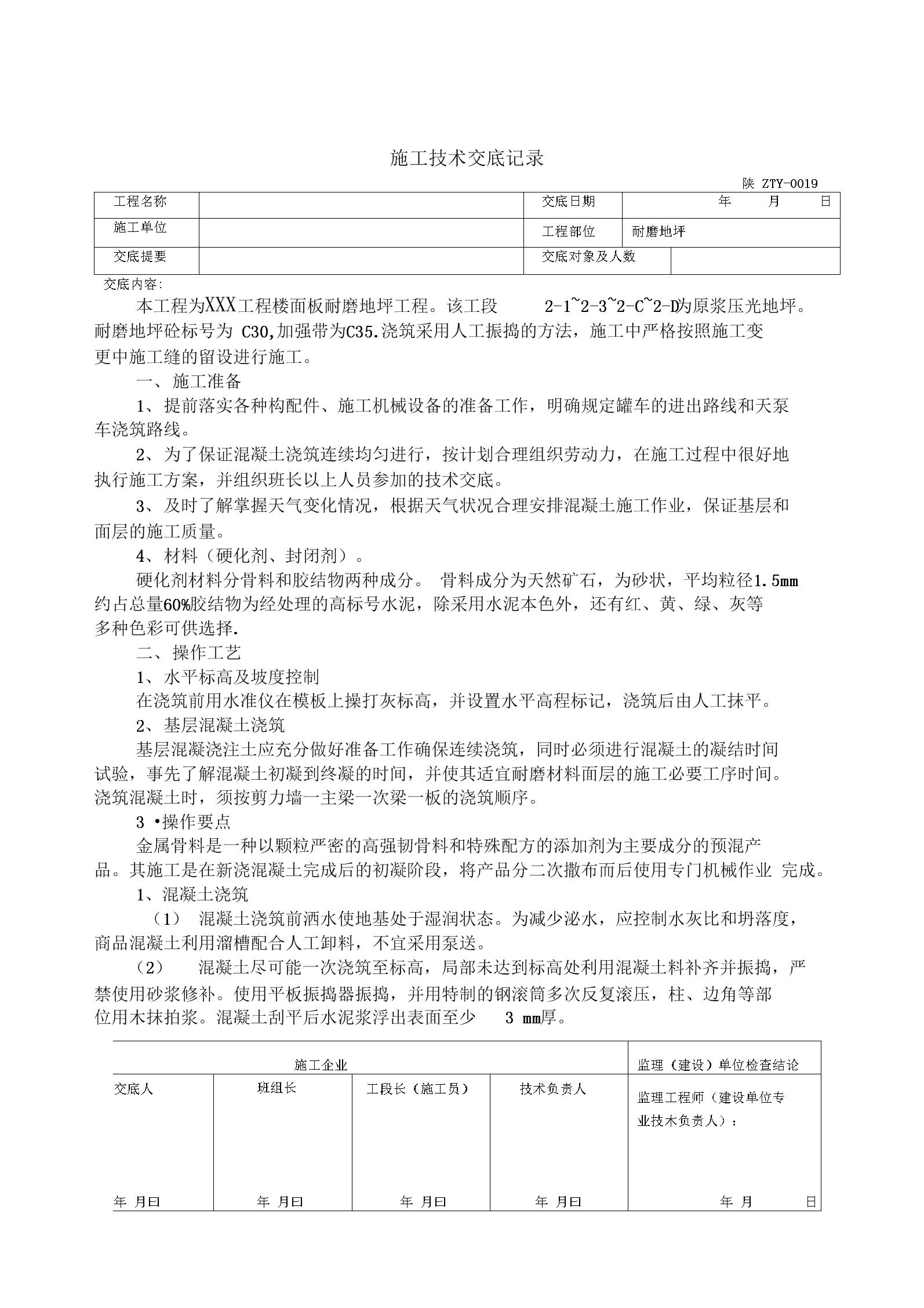 技术交底-耐磨地坪.docx