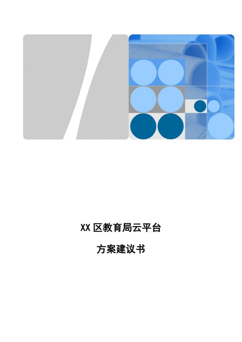 XX教育局云平台方案建议书.pdf