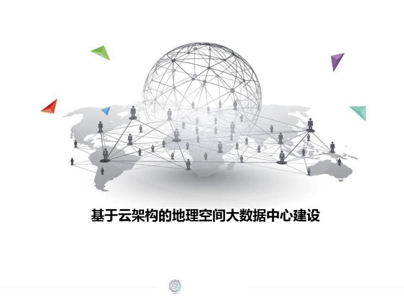基于云架构的地理空间大数据中心建设.pdf