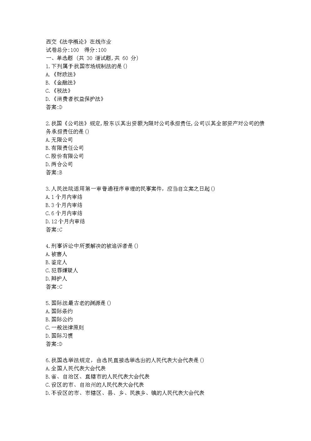 西交20秋《法学概论》在线作业【标准答案】.docx