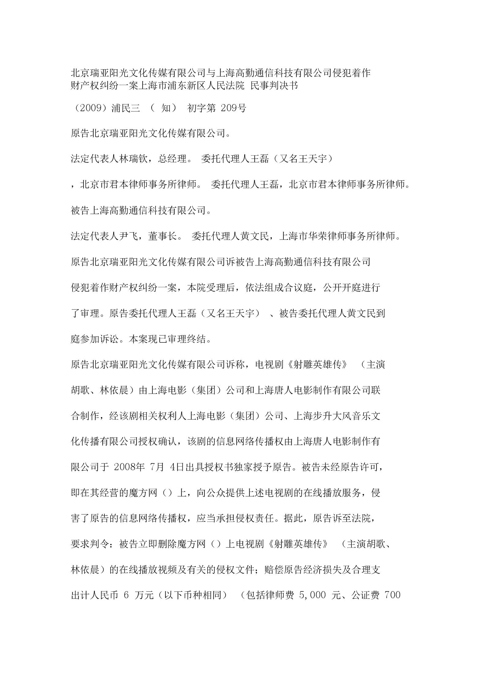 文化传媒公司与上海高勤通信科技公司侵犯著作财产权纠纷.docx