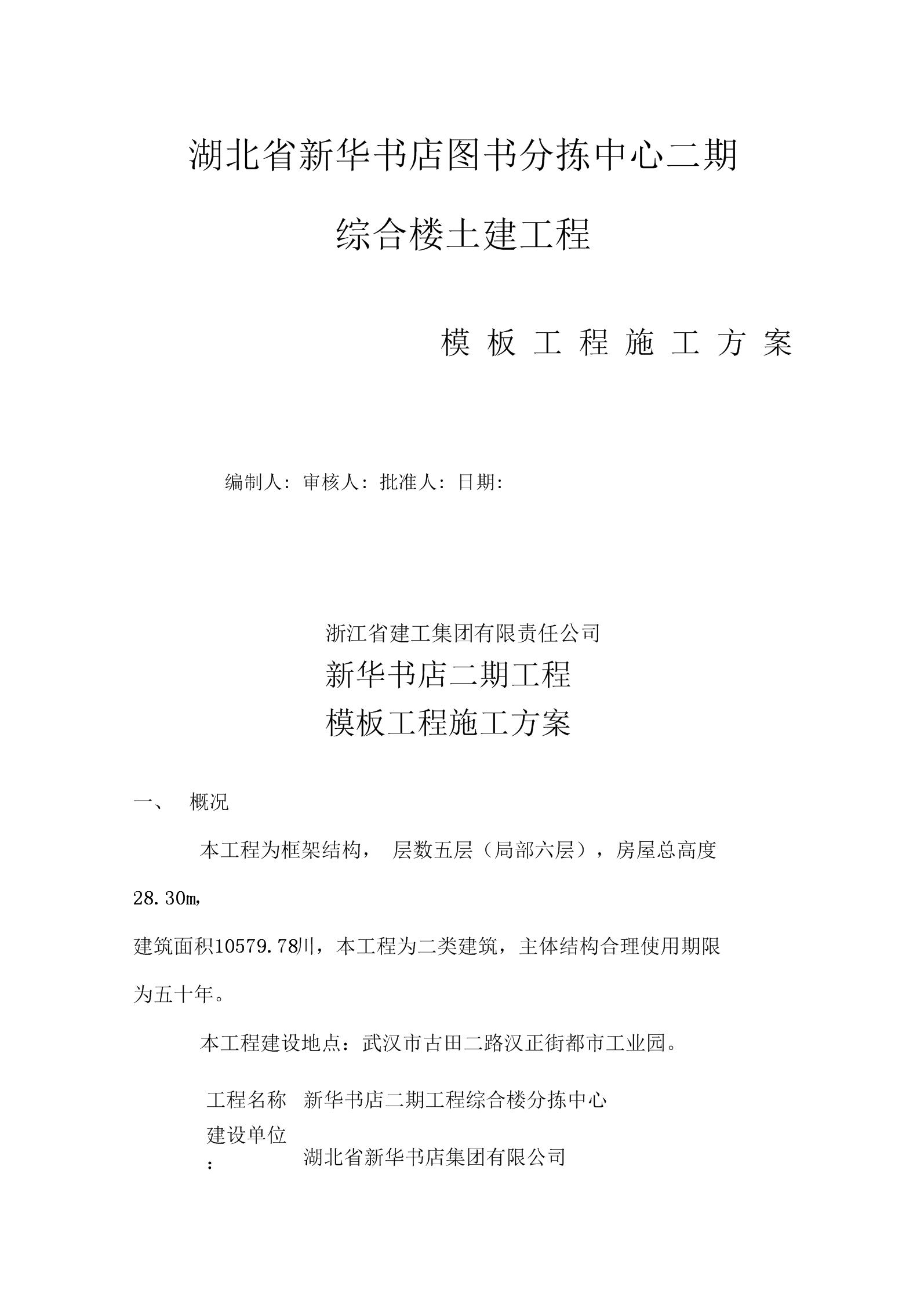 新华书店木工支模施工方案修.docx