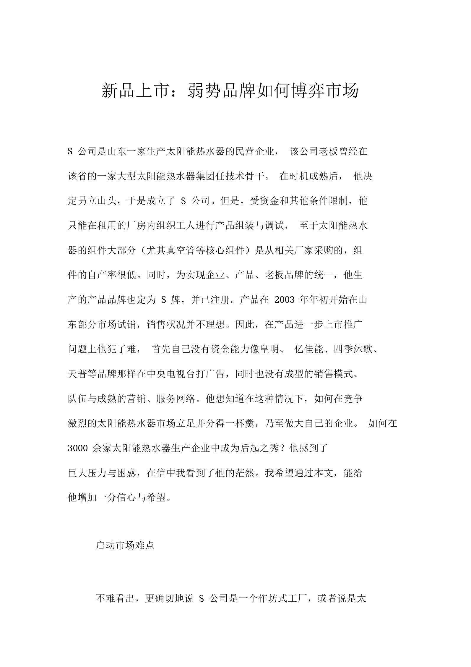 新品上市弱势品牌如何博弈市场(1).docx