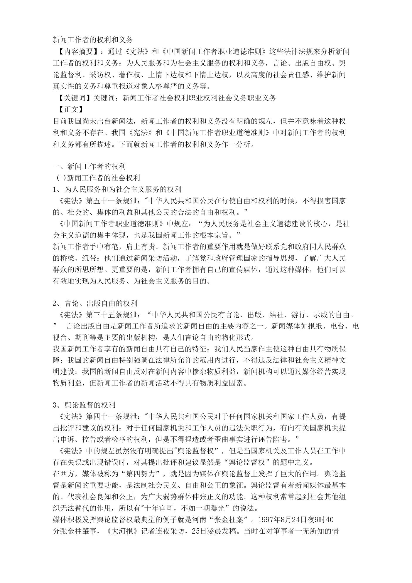 新闻工作者的权利和义务(同名14913).docx
