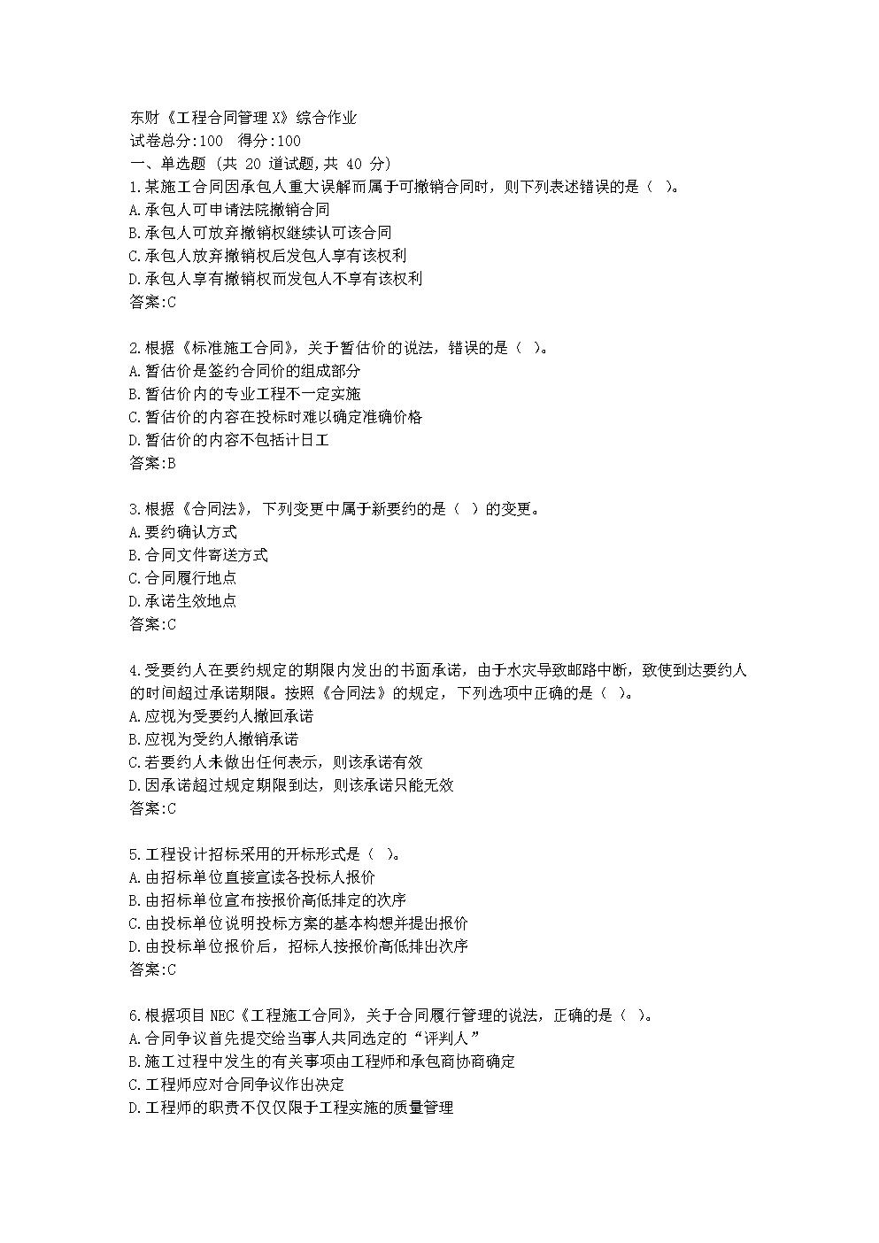 东财20秋《工程合同管理X》综合作业【标准答案】.docx