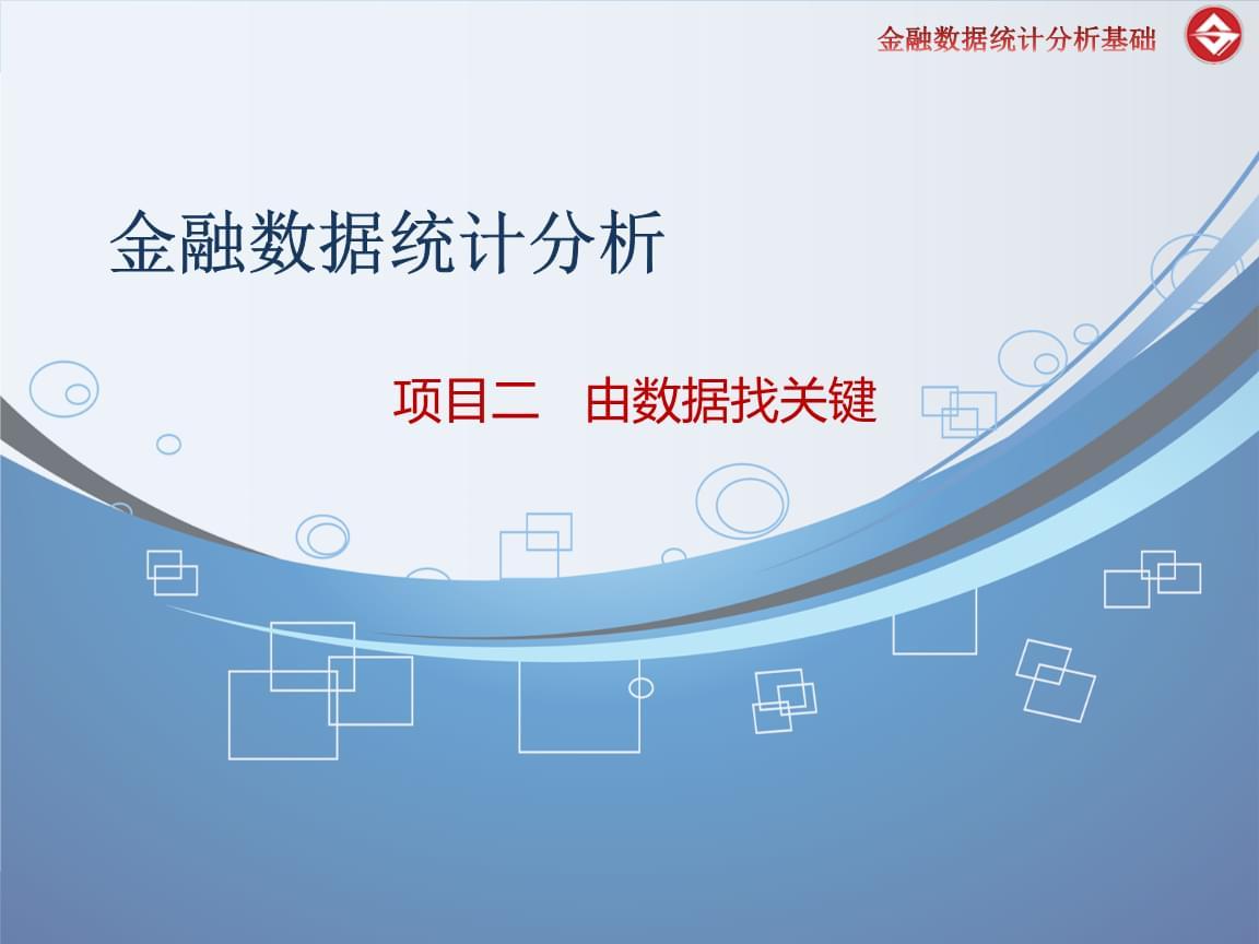 金融数据统计分析(何岩)Chap2_基本描述方法.pptx