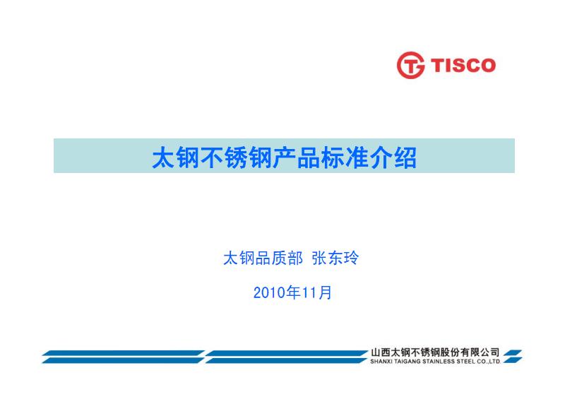太钢不锈钢产品标准介绍.pdf