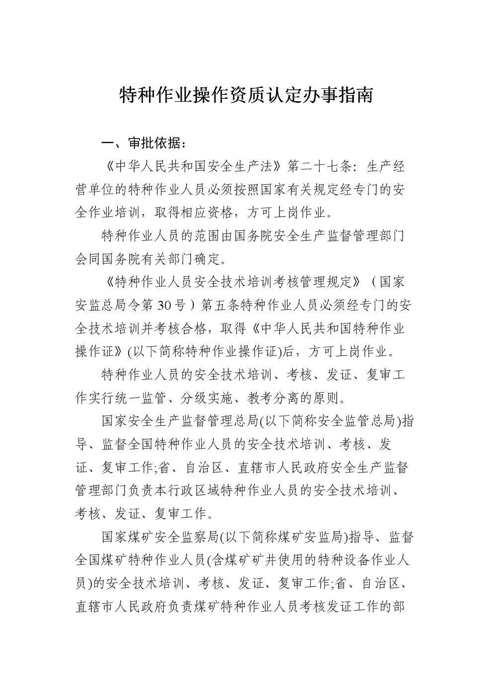 特种作业操作资质认定办事指南.doc