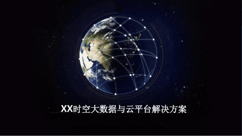 XX时空大数据与云平台解决方案.pdf