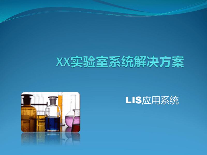 医疗实验室系统解决方案LIS应用系统.pdf