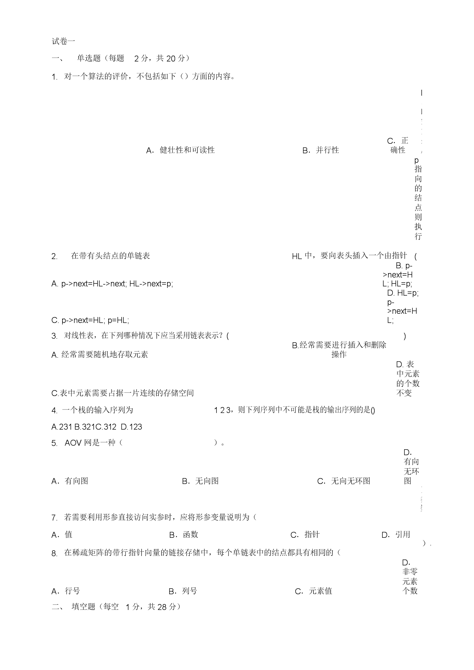 数据结构试题修2.docx