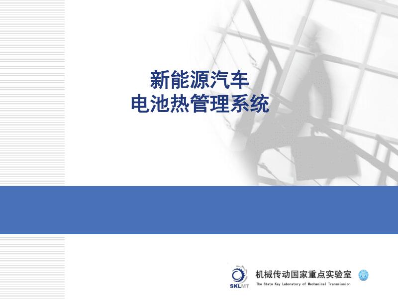 新能源汽车电池热管理系统技术详解.pdf