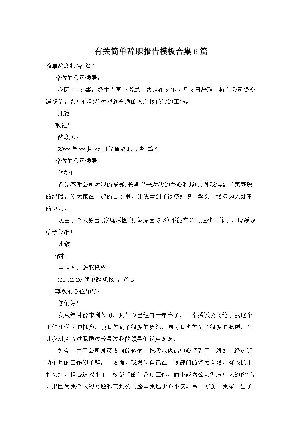 简单辞职报告模板合集6篇.doc