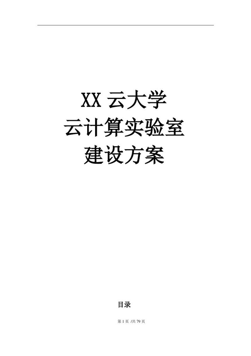 2020-2025年云计算实验室建设方案.pdf