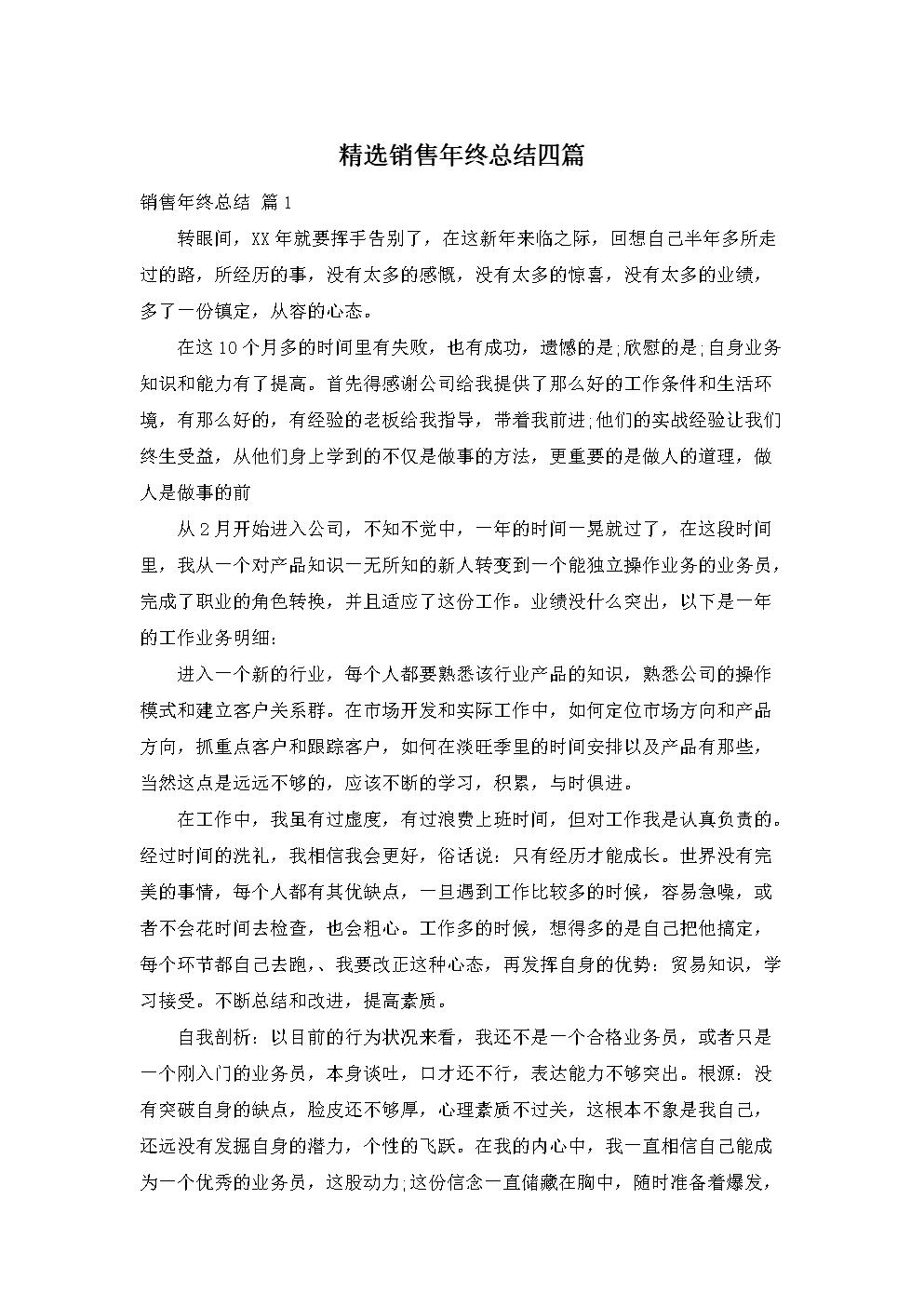 精选销售年终总结四篇.doc