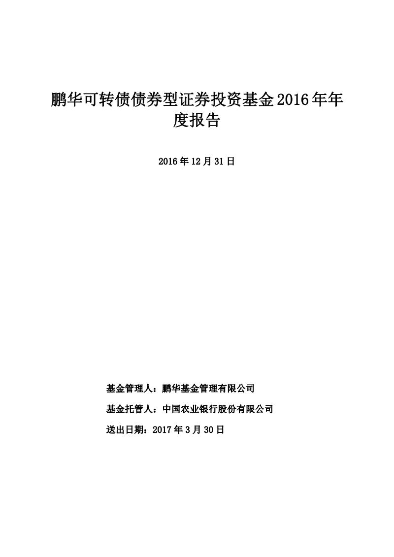 鹏华可转债证券投资基金年度报告.pdf