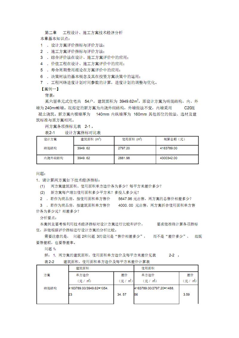 案例分析分析.pdf