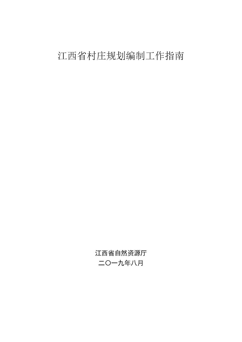 江西省村庄规划编制工作指南.docx