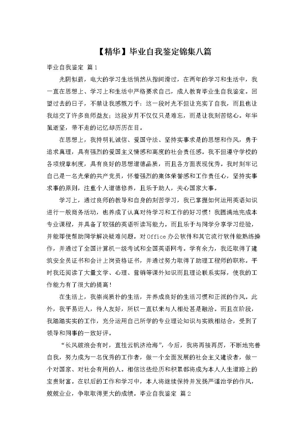 【精华】毕业自我鉴定锦集八篇.doc