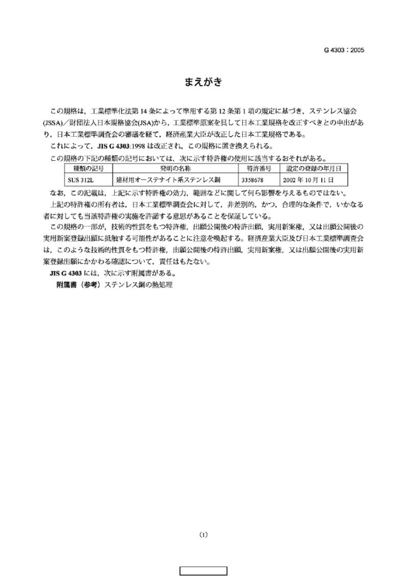 不锈钢棒情况.pdf