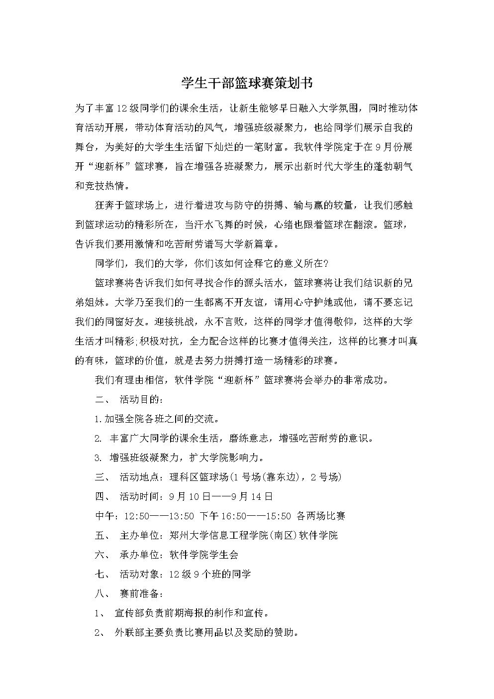 学生干部篮球赛策划书.doc