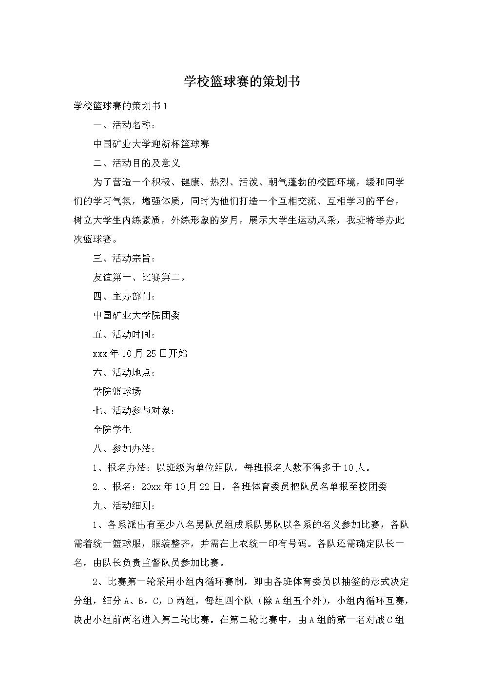 学校篮球赛的策划书.doc