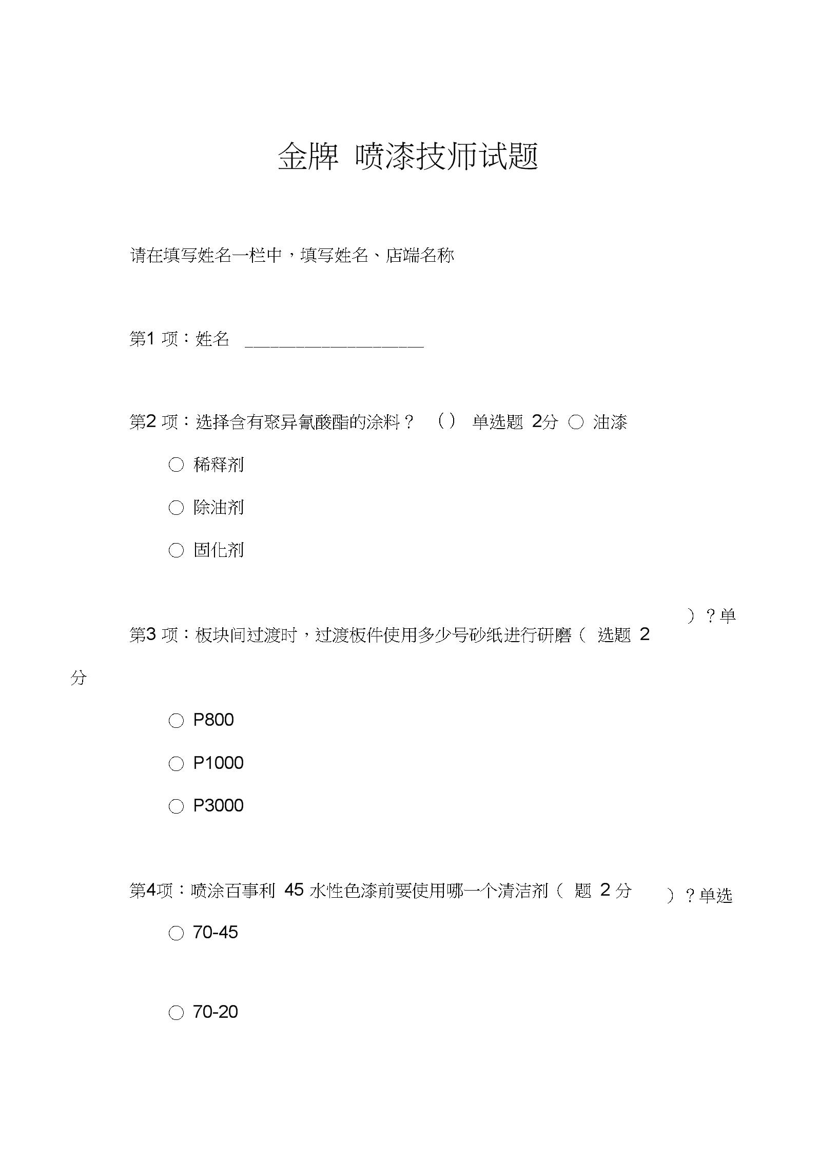 金牌喷漆技师试题.docx